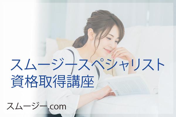 スムージー.com